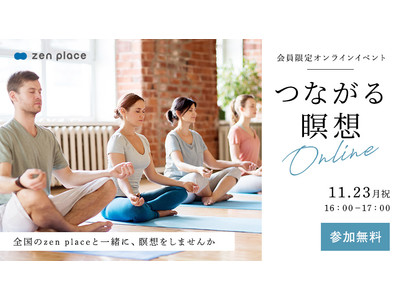 呼吸に全集中!心の疲れは「瞑想」でマインドフルに。ピラティス・ヨガ専門スタジオ「zen place」が、「瞑想」でつながる無料オンラインイベントを開催致します!