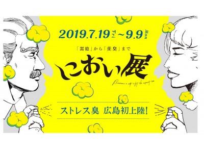 総動員数18万人!「におい展」が広島パルコで開催決定 SNSで話題の「ストレス臭」が広島へ初上陸!
