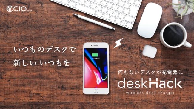デスクをスタイリッシュに。テレワークの味方!机の上がワイヤレス充電器になる『deskHack』期間限定25%OFF特別セールを開催