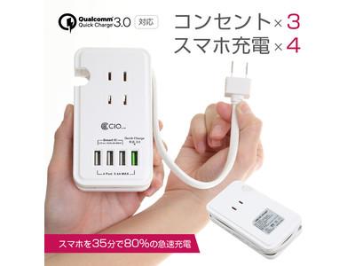 USBとコンセントが使える!持ち運びにも便利な急速充電QC3.0対応ハイブリッド電源タップ『KJ-C03』が期間限定の1,800円セール