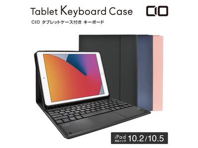 3台マルチペアリングが可能なiPadカバー付き薄型キーボード『CIO-KB-I01』『CIO-KB-I02』の期間限定セールを開催