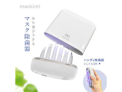 マスクがいつでも清潔 乾燥機能付き 持ち運びできるマスク除菌器&ハンディ除菌器『maskirei』『maskirei Lサイズ』の期間限定セールを開催
