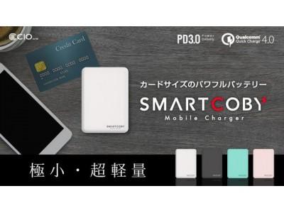 世界最小・最軽量に挑戦!高性能モバイルバッテリー『SMART COBY』。クラウドファンディング「Makuake」にてプロジェクト始動