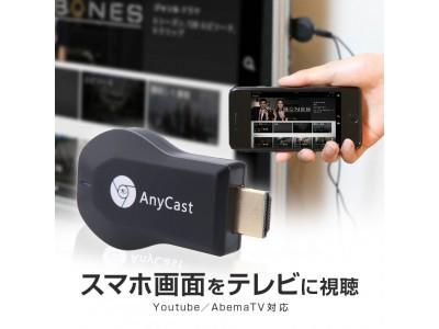 CIO スマホ画面をテレビの大画面で視聴できる「AnyCast」をパワーアップしてリリース