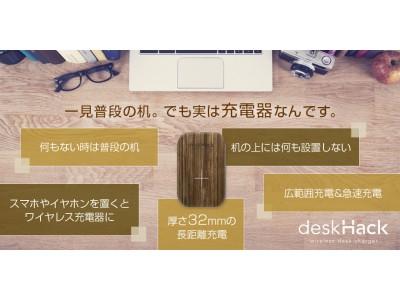 机の上がワイヤレス充電器になる『deskHack』にWoodカラーが登場 販売記念SALE 30%OFF