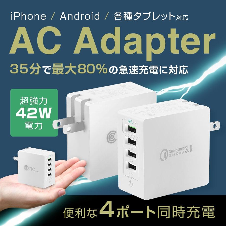 【株式会社CIO】QC3.0搭載4ポート急速充電アダプタ『CIO-42W4PT』の期間限定1,111円均一セール開催