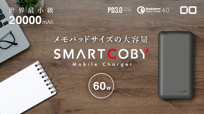 iPhoneXより小さい!20000mAh モバイルバッテリー『SMARTCOBY20000』クラウドファンディング「GREEN FUNDING」にてプロジェクト始動