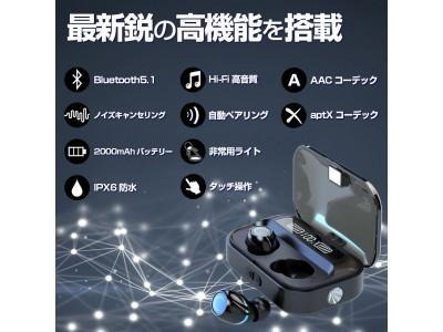 最新Bluetooth5.1搭載 多彩なタッチコントロールに対応した完全ワイヤレスイヤホン『BT-EPA8』の特別セールを開始