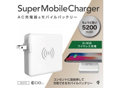 ワイヤレス充電もできる!コンセントプラグ付き3in1モバイルバッテリー『SuperMobileChargerLite Cタイプ』の特別セール