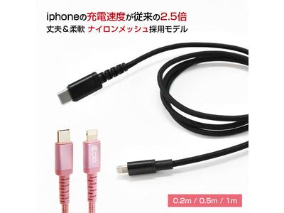 【株式会社CIO】MFi認証・高耐久・PD充電対応 USB-C ライトニングケーブル『Nylon ToughLine for Type-C to Lightning PD』の30%OFFセールを開催