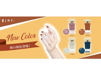 日本ポステック、台湾のネイルブランド「JNF」の秋の新色を発売。2021年9月10日より販売を開始。