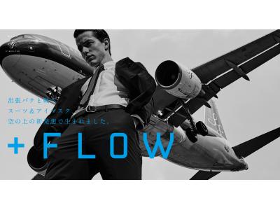 「出張バテ」と戦うビジネススーツ&アイマスク「+FLOW」を開発
