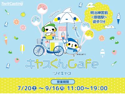 ツイキャス、2019年7月20日(土)より期間限定「キャスくんCafe」を原宿にオープン!ソフトクリームが無料になるキャンペーンも併せて開催!