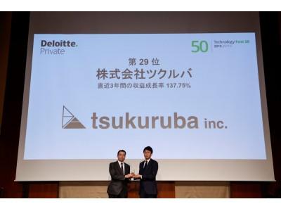 ツクルバが「2019年日本テクノロジーFast50」にて29位を受賞!売上高成長率137.75%を記録。cowcamoが成長を牽引し、3年連続の受賞!