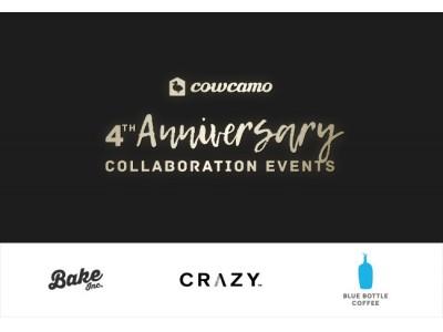 """サービスリリース4周年記念!カウカモが「BAKE Inc.」「CRAZY」「ブルーボトルコーヒー」と """"ライフスタイルを彩る"""" コラボイベントを連続開催!"""