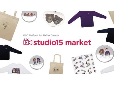 国内初!人気TikTokクリエイターによるD2Cプラットフォーム「studio15 market」11月20日(金)にローンチ