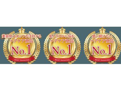 【3冠達成】アペティート化粧品株式会社が「ヘアケア商品」などで3冠を達成致しました!ゼネラルリサーチ調べ(2019年2月)