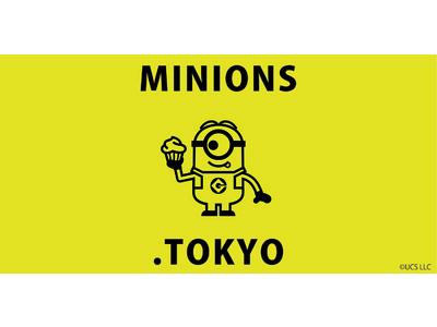 人気キャラクター「ミニオン」の公式オンラインショッピングストア「ミニオンズ ドット トーキョー」がリニューアルオープン!!