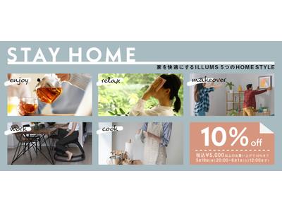 ILLUMS がおうち時間をもっと楽しむ HOME STYLE を提案!「STAY HOME 家を快適にする ILLUMS 5つの HOME STYLE」キャンペーンを開催