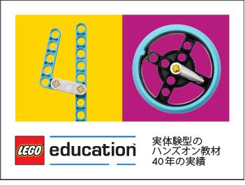 レゴ(R)エデュケーション、日本でも40周年新たなハンズオン・プログラミング教材「レゴ(R) エデュケーション SPIKE(TM)プライム」でSTEAM教育の普及・発展に貢献