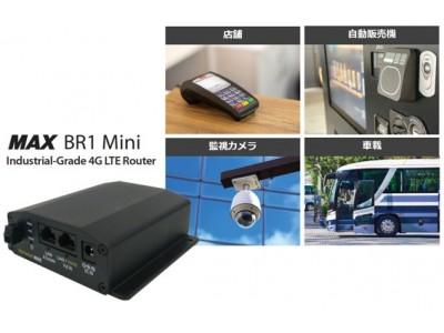 4G/LTEの冗長化で、モバイル通信に安定を!冗長SIMスロットを搭載し、-40~65℃の温度環境に対応した安価な産業用モバイルルーターを提供開始
