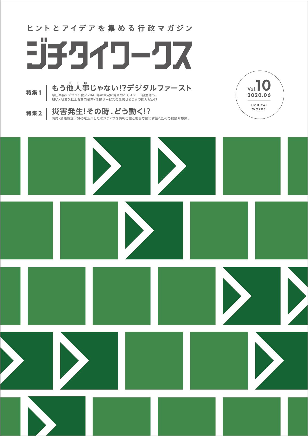 【千葉県習志野市】習志野市のロゴが情報誌の表紙になりました。 画像