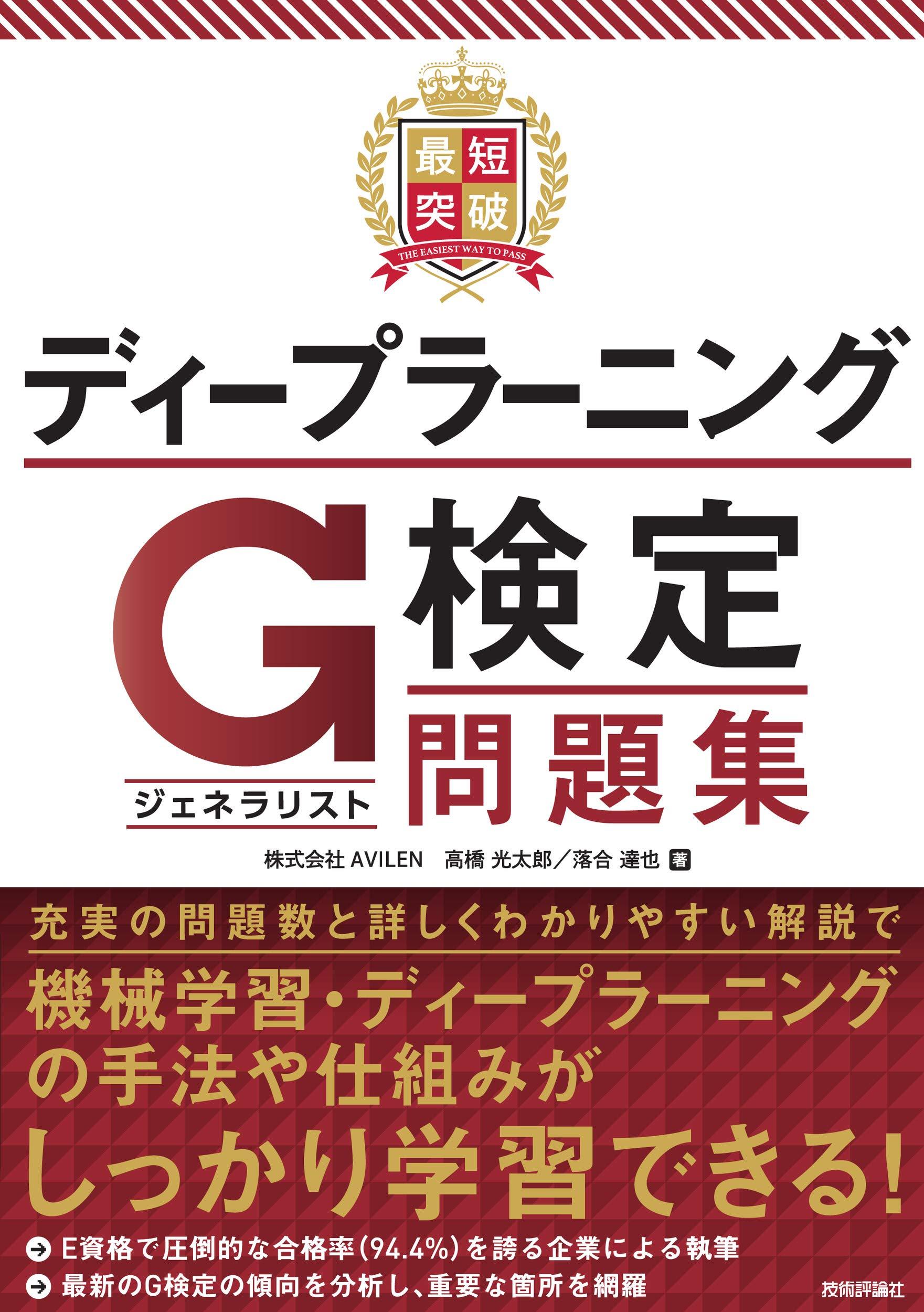 【最新傾向に徹底対応】AVILEN執筆の「G検定」対策問題集が9月26日に発売!あなたを合格へ導きます。