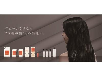 """ごまかしではない""""本物の髪"""" との出逢い。サロン専用システムトリートメント『Jalire -Hair Filling System- 』10月1日 START"""