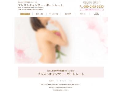 【乳がん手術前の方のための胸の写真撮影と心の支援】 安心と信頼の、乳がん患者専門の写真撮影スタジオ