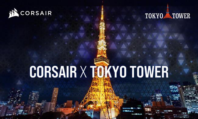 東京タワーが、世界的PCパーツブランドの「CORSAIR(コルセア)」と異業種コラボ! 10/2(土)は「CORSAIR...