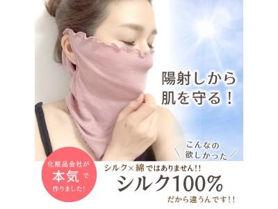 紫外線対策にも!化粧品会社が本気で作ったシルク100%のフェイスガード!UVカットと保湿効果で、マスクしながら美肌ケア