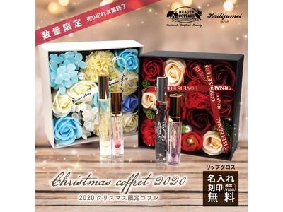 話題の中国コスメやタイコスメ、プレゼントの定番「カイリジュメイ」の2020クリスマスコフレが続々登場!ZEESEAのリップなど人気ブランドコスメの刻印も!