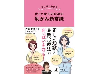 忙しくてもらくらくマンガで読める!~オトナ女子のための乳がん新常識~