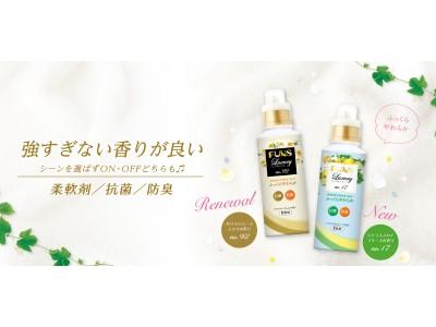 【強すぎない香りが良い】ほのかに香る柔軟剤「FUNS Luxury(ファンス ラグジュアリー)」が新たなラインアップでリニューアル発売