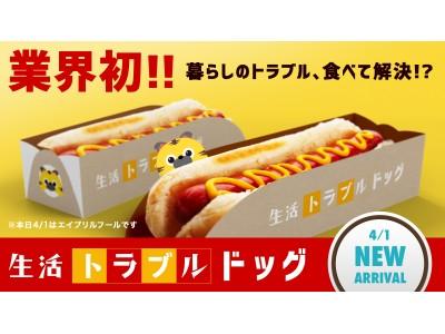 食べるだけで暮らしのトラブルを解決!?新感覚フード「トラブルドッグ」発売!