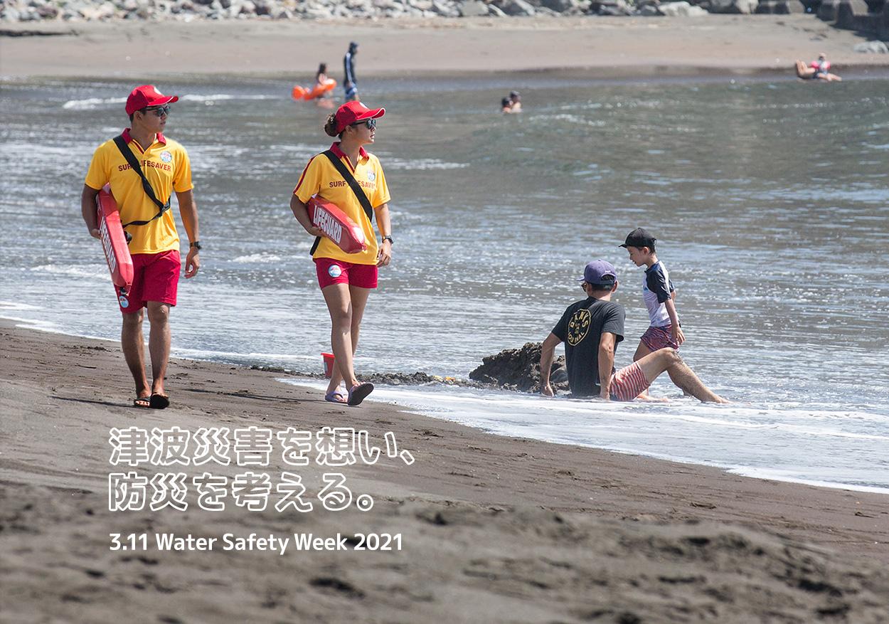 3.11 Water Safety Week 2021 津波災害を想い、防災を考える。