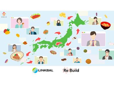 オンライン観光でコロナの影響を受けた地域飲食店・小売店を応援!沖縄の株式会社Re:Buildと株式会社リンクバルが共同でイベント開催