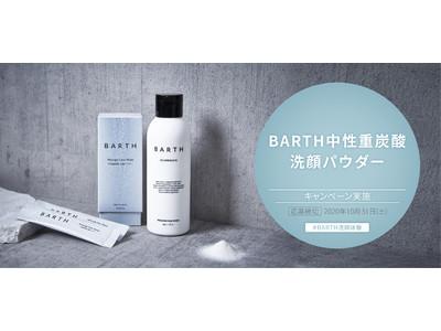 話題の中性重炭酸入浴剤ブランド「BARTH」から!BARTH洗顔パウダーの使い心地を「#BARTH洗顔体験」でインスタ投稿すると、抽選で重炭酸バブルシャワーが当たるキャンペーンが9/29からスタート