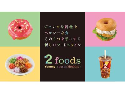 進化するプラントベースドフード!五感を刺激する美味しさ 新ジャンルのプラントベースドフードブランド「2foods」ローンチ!