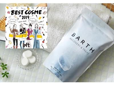 中性重炭酸入浴剤「BARTH」がロフトベストコスメ2019 ボディケア部門 ホームスパに選出