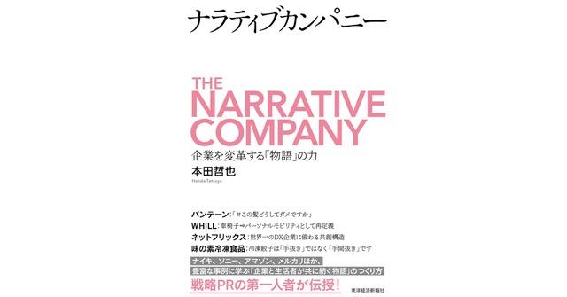 『ナラティブカンパニー 企業を変革する「物語」の力』(東洋経済新報社)2021年5月14日発売。