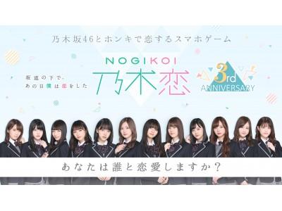 乃木坂46とホンキで恋するスマホゲーム『乃木恋』3周年記念! 4期生メンバー初の限定リアルグッズがもらえるイベント開催中!