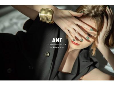 レディースアパレルブランド「ANT(アント)」が21SPRING COLLECTION LOOK公開中。本日(1/28)21:00~より先行受注開始。
