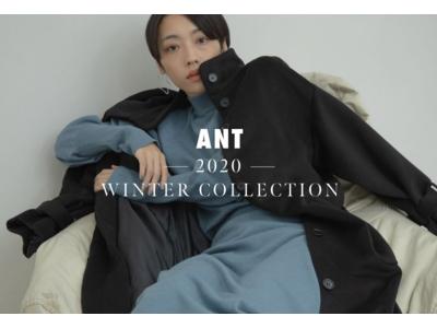 レディースアパレルブランド「ANT(アント)」が2020 WINTER COLLECTIONを公開中。本日より期間限定プレオーダー開始。