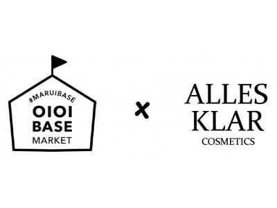 九州初上陸!ALLESKLAR COSMETICS(アレスクラコスメティクス)が博多OIOI BASE MARKETのPOPUP STOREに初登場。