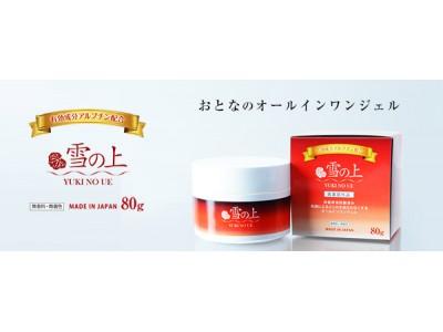 有効成分アルブチン配合のオールインワンジェル『 雪の上(YUKINOUE) 』(医薬部外品)2019年8月8日(木)台湾・香港で発売開始
