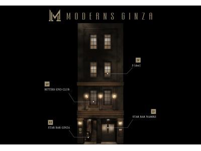 銀座に蘇る、1920年代!BAR、キャバレー、ギャラリーが融合したカルチャーの発信基地「MODERNS GINZA」がオープン