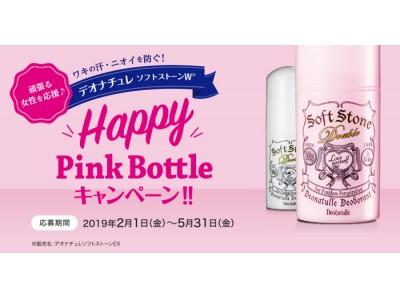 「デオナチュレ ソフトストーンW」数量限定ピンクのパッケージ ~2月1日発売~ 「頑張る女性を応援!Happy Pink Bottle」キャンペーンを同時実施