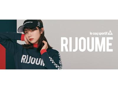 『ルコックスポルティフ』ゴルフコレクションより、「RIJOUME」2年目の新作コレクションを公開