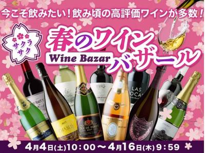 オーパス・ワンやドンペリが大集合。「サクラサク!春のワインバザール」開催。